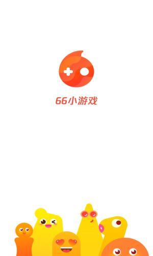 66小游戏