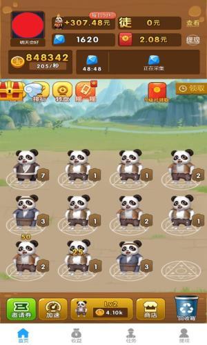 熊猫养成记